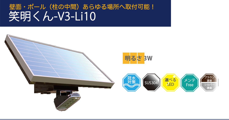 笑明くん-V3-Li10
