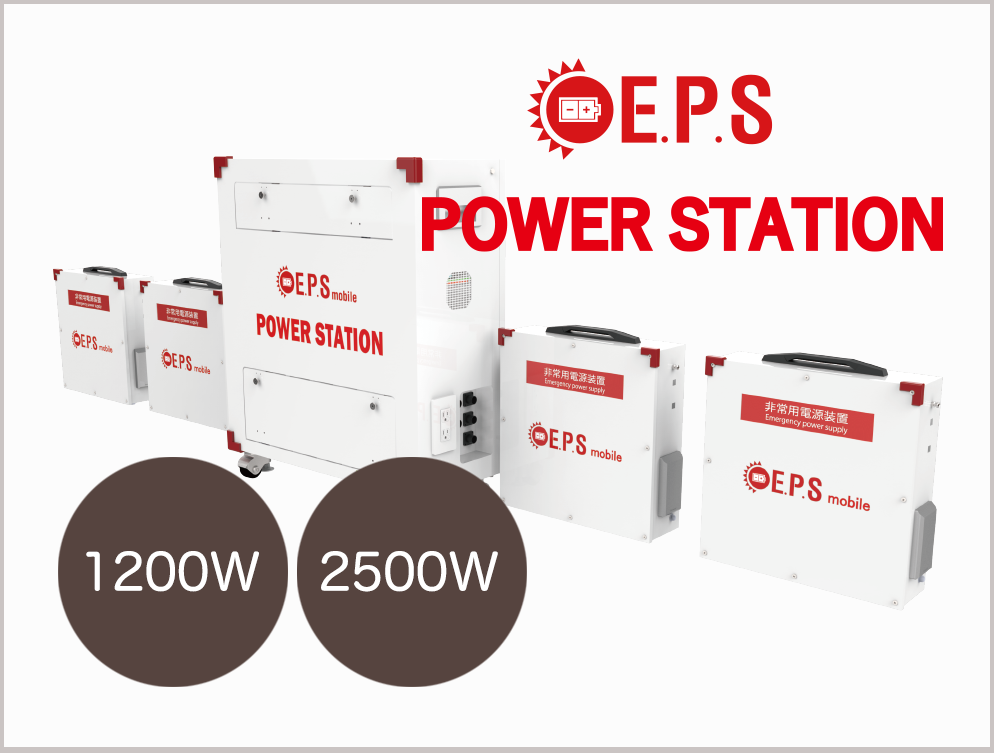 E.P.S mobile POWER STATION