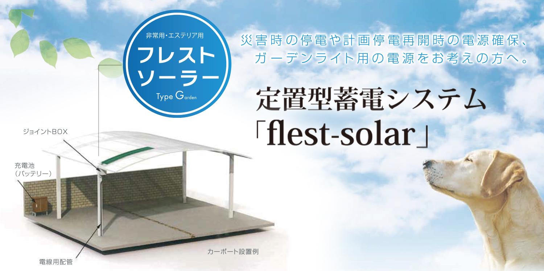 定置型蓄電システム「フレストソーラー」