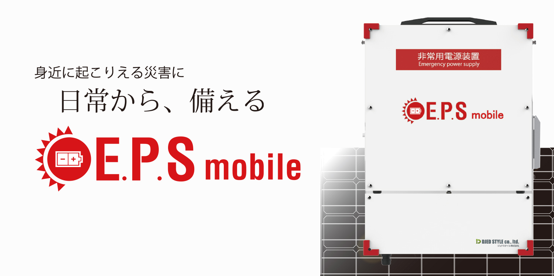 E.P.S mobile