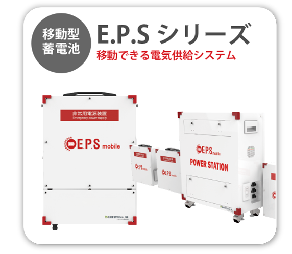蓄電ひろば おすすめ移動型蓄電池「E.P.Sシリーズ」
