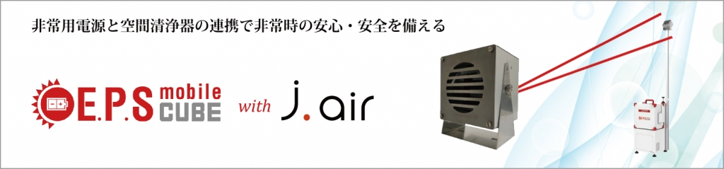 E.P.S mobile CUBE with j.air