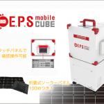 E.P.S mobile cube