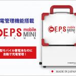 E.P.S mobile MINI PLUS