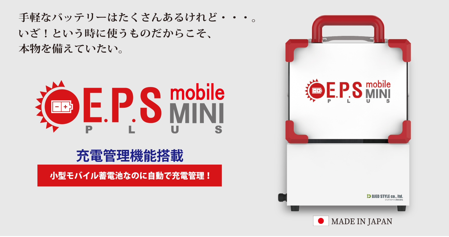 E.P.S mobile MINI PLUS充電管理機能搭載