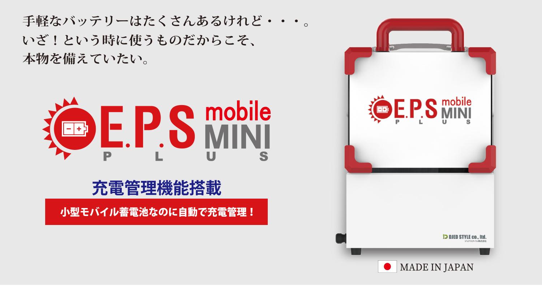 E.P.S mobile MINI PLUS充電管理機能搭載