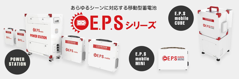 移動型蓄電池 E.P.Sシリーズ