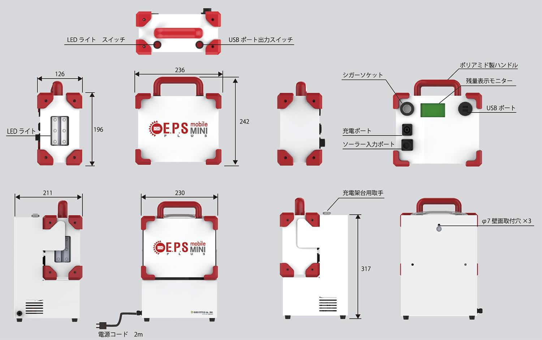 EPS moble MINI PLUS 詳細仕様